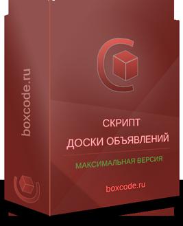 Скрипт доски объявлений, создать свой сайт объявлений - Система ... c9fb5e50755